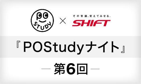 POStudyナイト #06 (2019/08927)参加レポート!